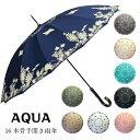 こだわりの傘・雑貨の店きたがわで買える「【雨傘・長傘】【手開き】【16本骨】【レディース】珊瑚の海をタイ・エイ・いわしの大群が泳ぐアクア柄手開き雨傘」の画像です。価格は3,900円になります。