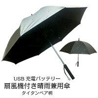 扇風機付き晴雨兼用傘日傘親骨60cmUSB充電式手開きタイタンベア柄扇風機付き晴雨兼用手開き傘