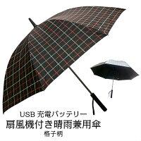 扇風機付き晴雨兼用傘日傘親骨60cmUSB充電式手開き格子柄扇風機付き晴雨兼用手開き傘
