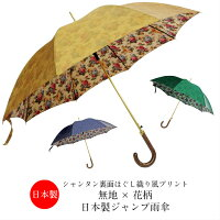 傘レディース雨傘日本製親骨60cmジャンプワンタッチ両面シャンタン裏面ほぐし織り風プリント花柄無地×花柄女性贈り物プレゼント
