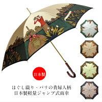 傘レディース日本製長傘親骨60cmジャンプワンタッチほぐし織り使用パリの貴婦人柄日本製ジャンプ式雨傘