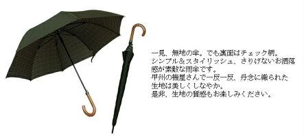 メンズ雨傘長傘日本製ジャンプワンタッチ甲州産先染め生地両面無地チェック柄おしゃれスタイリッシュ