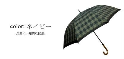 メンズ雨傘長傘日本製ジャンプ式ワンタッチ甲州織り朱子格子生地碁盤柄高級傘男性スタイリッシュ
