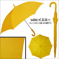 傘キッズ親骨58cmジャンプワンタッチグラスファイバー骨高学年軽い強い黄色傘学童傘