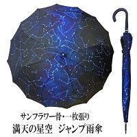 【雨傘・長傘】【ジャンプ式】【16本骨】【一枚張り】【サンフラワー骨】一枚張り・サンフラワー骨満天の星空柄ジャンプ雨傘