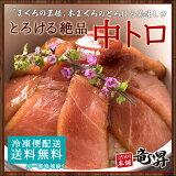 「まぐろの王様」本まぐろ中トロ1kgキロお口の中でとろける美味しさ送料無料[マグロ鮪中とろとろ魚送料無料冷凍]