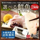 選べる鮮魚3種類から2種選べます(カンパチ、ブリ、鯛)送料無料[カンパチ半身、ブリ半身、鯛1尾分送料無料冷蔵]※皮引き処理は別途200円で承ります