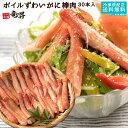 衝撃の20%ポイントバック中♪高級特大ズワイガニ棒肉【送料無...