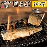 超特大!脂乗りも抜群の塩サバの登場です!朝食やおつまみ用に冷凍庫へストックし、好きな時に解凍して焼いて下さい!買えば買うほどオマケ付き!送料無料