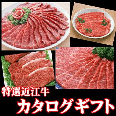 【送料無料】特選近江牛カタログギフト1万円松阪牛・神戸牛と並ぶお礼 牛肉/お肉/肉/贈答/内祝…