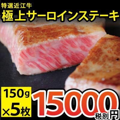 ステーキに最適の肉質で風味も抜群!人肌で溶けていく近江牛ならではの口溶けをご堪能下さい特...