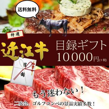 【送料無料】二次会景品近江牛!特選近江牛目録ギフト1万円