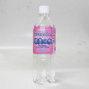 【お一人様3ケースまで】久米島海洋深層水球美の水 硬度150(500ml×24)【沖縄 球美の水】