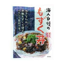 読谷漁協で海から水揚げされた「もずく」を鮮度そのままに美味しく頂けます♪【沖縄産 もずく...