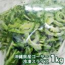 沖縄県産ゴーヤー冷凍スライス1kg【ゴーヤー ごーやー ご〜