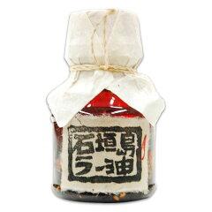沖縄のラー油ブームの火付け役となった『ペンギン食堂』が丹精込めて作った石垣島ラー油です。