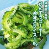 沖縄宮古島産がんずうゴーヤー冷凍スライス1kg