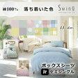 【スイングシリーズ】 ベッド用ボックスシーツ ジュニア 91×200×マチ28cm(マットレス厚み20cm位まで) / 落ち着いた色の無地&花柄&チェック 綿100% 日本製