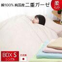 ベッドシーツ ボックスシーツ 二重ガーゼ シングル 日本製 綿100% 100×200×マチ28cm あったか やわらか ダブルガーゼ ガーゼ ベッドカバー マットレスカバー シーツ ベットシーツ ギフト