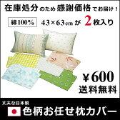 ★色柄おまかせ枕カバー 同じもの2枚セット 43×63cm / 日本製 ★在庫処分・お買い得・メール便対応・送料無料★