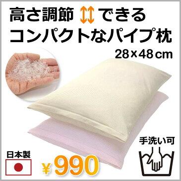 【在庫処分】 コンパクトなパイプ枕 28×48cm 日本製 ポリエチレンパイプ100% 側地は綿100% 枕カバー付き 洗える 無地 ストライプ アイボリー ピンク