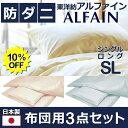 10%オフ 東洋紡アルファイン 防ダニ 布団用3点セット 掛け布団カバ...