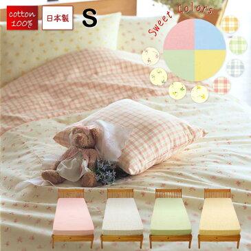 日本製 ボックスシーツ ベッドシーツ シングル 可愛い 100×200×28cm 綿100 綿 スイートシリーズ パステルカラー ボックス シーツ ボックスカバー ベッドカバー マットレス カバー サイズ シングルロング おしゃれ おすすめ ギフト