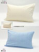 綿100%,日本製,純国産シンカーパイル生地,さっぱり,タオル地,吸汗,乾き易い,アイボリー,ブルー
