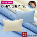 枕カバー 35×70cm 45×90cm 日本製 綿100% のびのび シンカーパイル編み