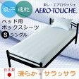 【東レ・エアロタッシェ生地】 ベッド用ボックスシーツ シングル 100×200×マチ25cm(マットレス厚み18cm位まで) / 吸汗速乾 滑らか サラサラ 日本製