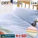 本日20日Rカード利用がお得! 旭化成テクノファイン 敷布団カバー セミダブル 125×210cm  ...