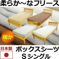 日本製、柔らか、暖かい、優しい肌触り、糸抜けし難いアンチピリングフリース、ベッド用ボックスシーツ(シングル)