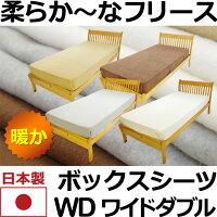 日本製、柔らか、暖かい、優しい肌触り、糸抜けし難いアンチピリングフリース、ベッド用ボックスシーツ(ワイドダブル)