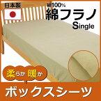 柔らか暖か なめらか綿フラノ ベッド用ボックスシーツ シングル 100×200×マチ25cm マットレス厚み18cm位まで 日本製 綿100% 天地ゴム付き 無地 ベージュ