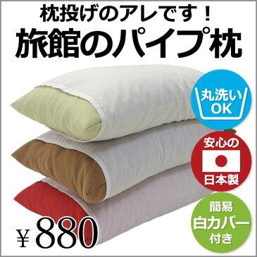 枕投げのあれです 旅館のパイプ枕 32×44cm 日本製 ポリエチレンパイプ100% 側地は綿100% 白カバー付き 無地 花柄 チェック ピンク ブルー グリーン イエロー ブラウン レッド
