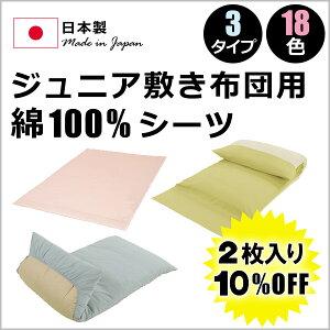 カラフルカバーリング 敷き布団 フラット フィット ポケット ジュニア シングル ) /