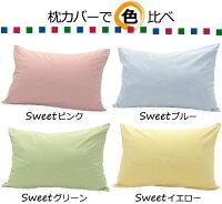 かわいい色,スイートシリーズ,ピンク,ブルー,グリーン,イエロー