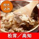炊き込み用本釜めしの素(松茸)