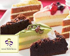 【訳あり】【数量・期間限定】横浜ロイヤルパークホテル監修のケーキセット!ご家庭でホテル仕...