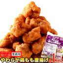 業務用 味の素 やわらか鶏もも唐揚げ 約1kg 冷凍