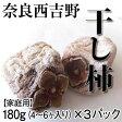 奈良 西吉野の干柿 180g(4〜6ヶ入り)×3袋 家庭用 奈良西吉野 手作り【コンビニ受取・代引不可】