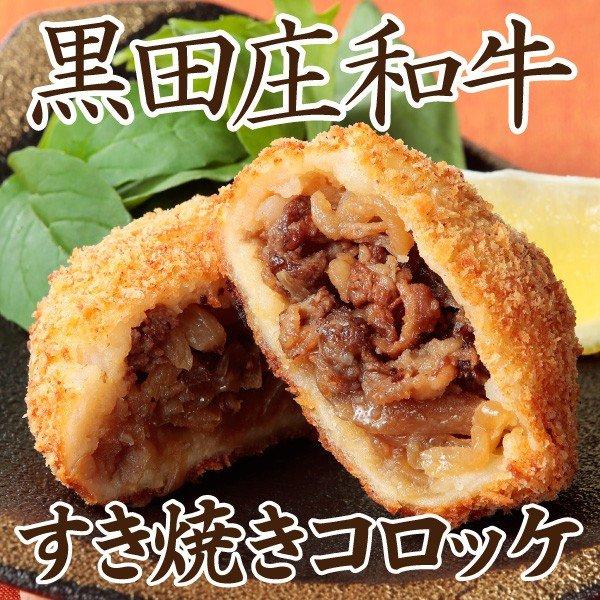 こがね家『ソースのいらない黒田庄和牛すき焼きコロッケ』