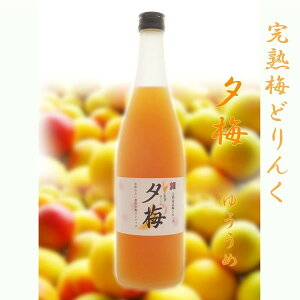 完熟南高梅ドリンク 夕梅(ゆううめ) 710ml 家庭用 希釈タイプ ジュース 濃縮 蜂蜜 シロップ