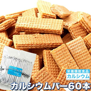 カルシウムバー スーパーやコンビニでは買えない 毎日1本カルシウムバー 60枚(送料無料)カルシウム お菓子 おやつ まとめ買い お得