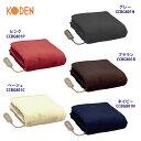 広電(KODEN) 電気毛布 掛け 敷き 全5色 188×1