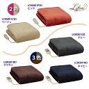 Lifon(リフォン) 電気毛布 掛け 敷き 全3色・LCB