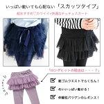 【韓国子供服】スカートレギンス付き