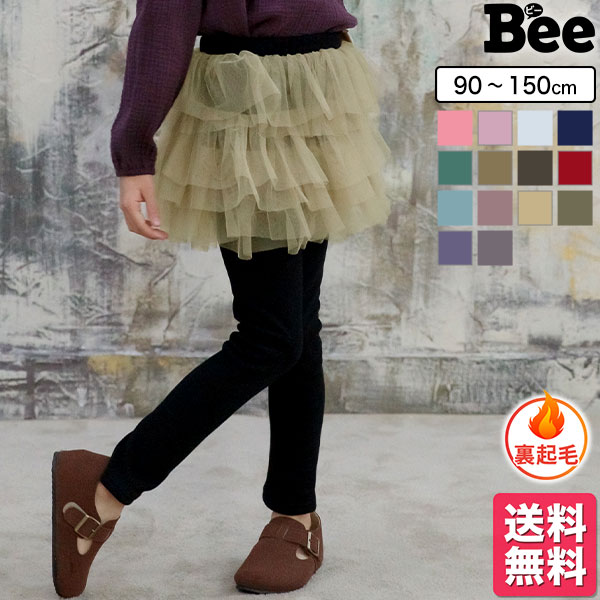 韓国子供服韓国子ども服韓国こども服Beeカジュアルナチュラルキッズカラバリ女の子レギンス付きスカート無地チュチュスカート切り替え