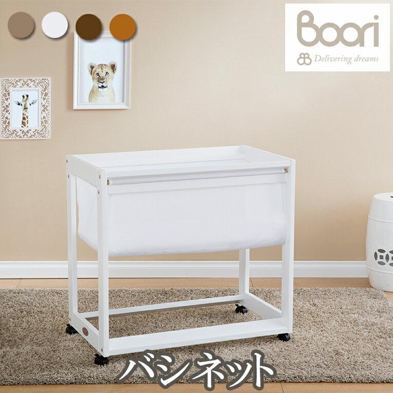 boori/ブーリー/乳児用ベッド/バシネット/大きくなったらおもちゃ入れにもなる/ベビーベッドの代わりにも/新生児用/お昼寝/代引不可