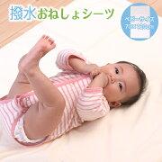 赤ちゃん おねしょ 敷き布団